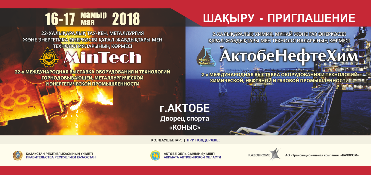 Invitation MinTech 2018